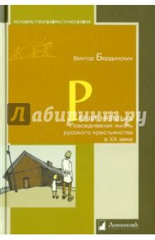 Речи немых. Повседневная жизнь русского крестьянства в ХХ веке