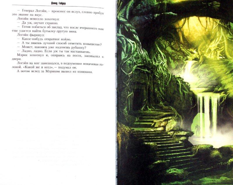 """Иллюстрация 1 из 4 для Украденный трон + игра """"Dragon Age: начало"""" (+DVDpc) - Дэвид Гейдер   Лабиринт - книги. Источник: Лабиринт"""