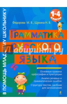 Грамматика русского языка: 1-4 классы
