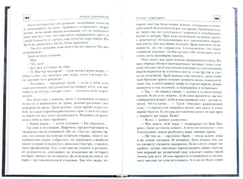 Иллюстрация 1 из 7 для Герцог Арвендейл - Роман Злотников | Лабиринт - книги. Источник: Лабиринт