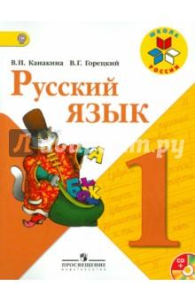 5 Класс Русский Язык Гдз