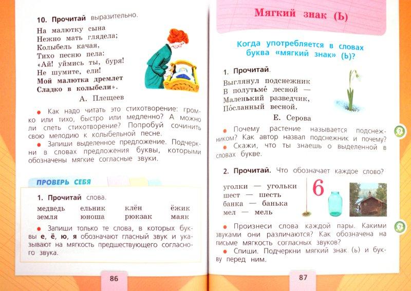 русский язык 1 класс канакина 2016