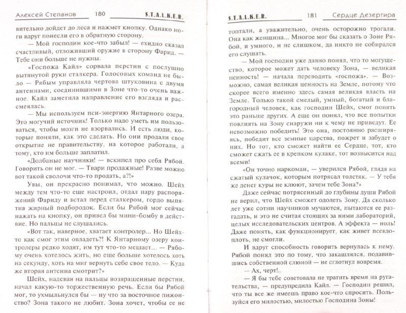Иллюстрация 1 из 18 для Сердце дезертира - Алексей Степанов | Лабиринт - книги. Источник: Лабиринт