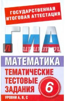 Донец Лариса Петровна Математика. 6 класс. Тематические тестовые задания для подготовки к ГИА
