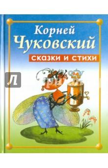 Сказки и стихиОтечественная поэзия для детей<br>В книге представлены сказки и стихи Корнея Чуковского.<br>Для чтения взрослыми детям.<br>