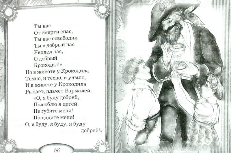 Иллюстрация 1 из 6 для Сказки и стихи - Корней Чуковский   Лабиринт - книги. Источник: Лабиринт