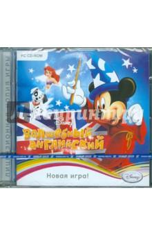 Disney Волшебный английский (CD)