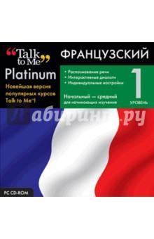 Talk to Me Platinum. Французский язык. Уровень 1 (CD)