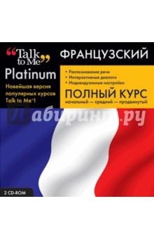 Talk to Me Platinum. Французский язык. Полный курс (2CD)