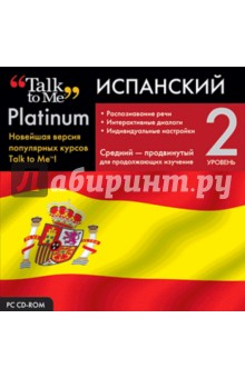 Talk to Me Platinum. Испанский язык. Уровень 2 (CD)