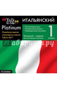 Talk to Me Platinum. Итальянский язык. Уровень 1 (CD)
