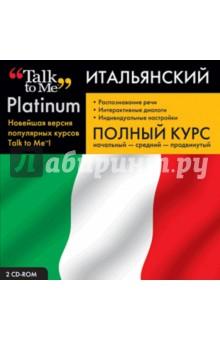 Talk to Me Platinum. Итальянский язык. Полный курс (2CD)