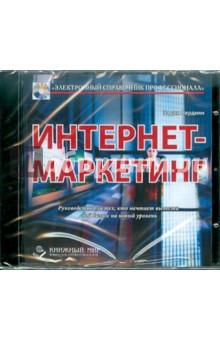 Интернет-маркетинг (DVD)