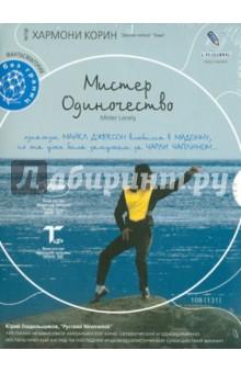 Корин Хармони Мистер Одиночество (DVD)