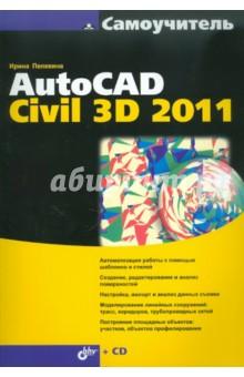 Самоучитель AutoCAD Civil 3D 2011 (+CD)Графика. Дизайн. Проектирование<br>Рассматриваются базовые возможности программы AutoCAD Civil 3D 2011, позволяющие автоматизировать трудоемкие виды работ в области инженерных изысканий, проектирования генпланов и моделирования трасс, коридоров, трубопроводных сетей. Самоучитель содержит описание наиболее распространенных задач, решаемых с помощью AutoCAD Civil 3D 2011, и является базой для дальнейшего углубленного изучения программы. Освещаются такие темы, как настройка параметров чертежа, использование шаблонов, создание, редактирование и анализ поверхностей, настройка, импорт и анализ данных съемки, моделирование линейных объектов, построение площадных объектов (участков, объектов профилирования). Каждая тема содержит необходимые теоретические сведения и упражнения для формирования соответствующих умений и навыков. <br>К книге прилагается компакт-диск с исходными файлами для выполнения упражнений и примерами выполненных упражнений.<br>