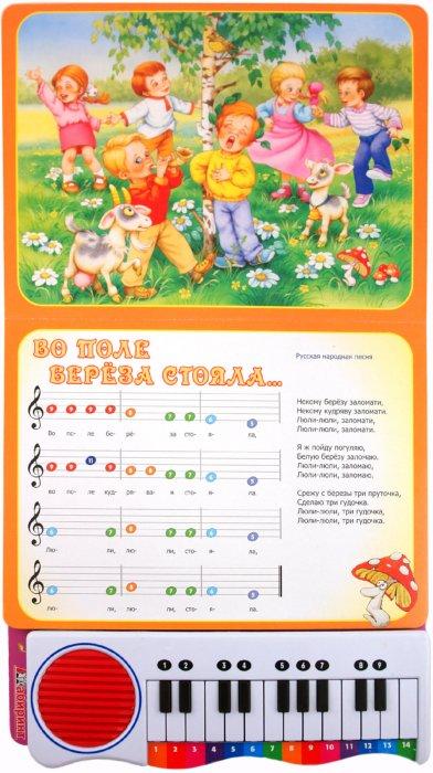 Иллюстрация 1 из 8 для Пианино. От улыбки станет всем светлей (специальное издание) - Шаинский, Гладков   Лабиринт - книги. Источник: Лабиринт