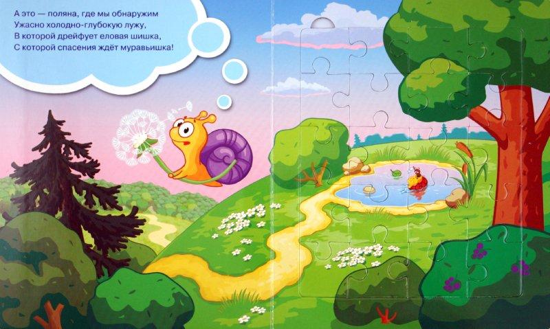 Иллюстрация 1 из 6 для Спасение муравьишки. Смешарики. Мозаика-малышка | Лабиринт - книги. Источник: Лабиринт