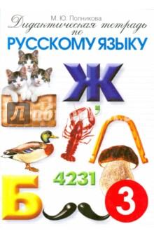 Дидактическая тетрадь по русскому языку для учащихся 3 ласса