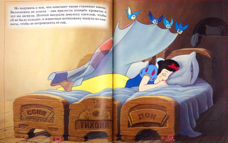 Иллюстрация 1 из 6 для Белоснежка и семь гномов (+CD)   Лабиринт - книги. Источник: Лабиринт
