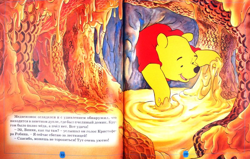 Иллюстрация 1 из 6 для Винни и его друзья (+CD) | Лабиринт - книги. Источник: Лабиринт