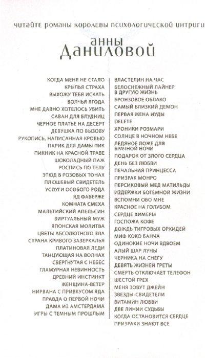 Иллюстрация 1 из 6 для Гламурная невинность - Анна Данилова   Лабиринт - книги. Источник: Лабиринт