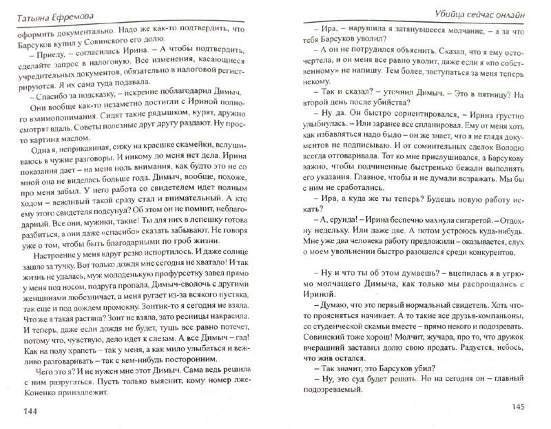 Иллюстрация 1 из 8 для Убийца сейчас on-Line - Татьяна Ефремова | Лабиринт - книги. Источник: Лабиринт