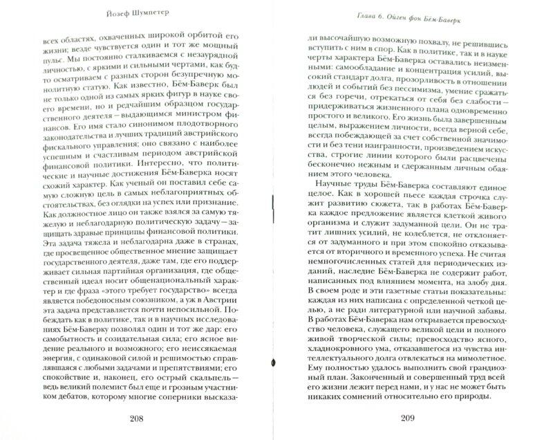 Иллюстрация 1 из 6 для Десять великих экономистов от Маркса до Кейнса - Йозеф Шумпетер | Лабиринт - книги. Источник: Лабиринт