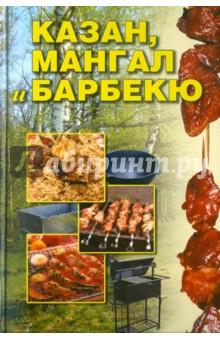 Казан, мангал и барбекю
