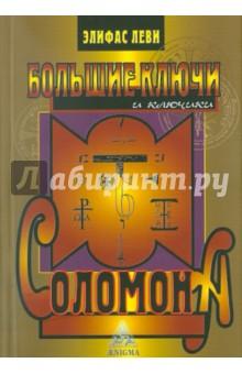 Книга Большие ключи и ключики Соломона (Clefs majeures et clavicules