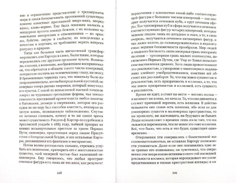 Иллюстрация 1 из 48 для Некрономикон - Говард Лавкрафт | Лабиринт - книги. Источник: Лабиринт