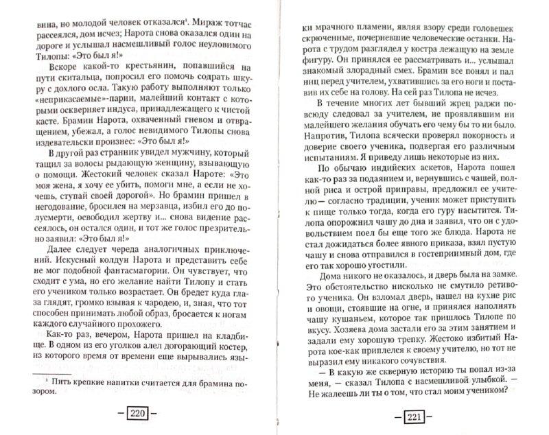 Иллюстрация 1 из 4 для Мистики и маги Тибета - Александра Давид-Ниэль | Лабиринт - книги. Источник: Лабиринт