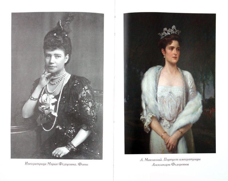 Иллюстрация 1 из 17 для Женщины на русском престоле и вокруг него - Эдуард Камозин | Лабиринт - книги. Источник: Лабиринт