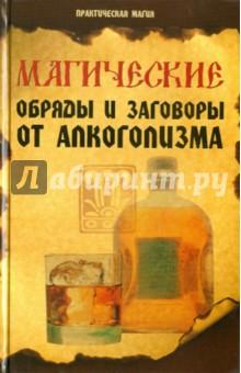 Магические обряды и заговоры от алкоголизма