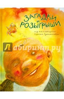 Лукьянов Сергей Загадки и розыгрыши