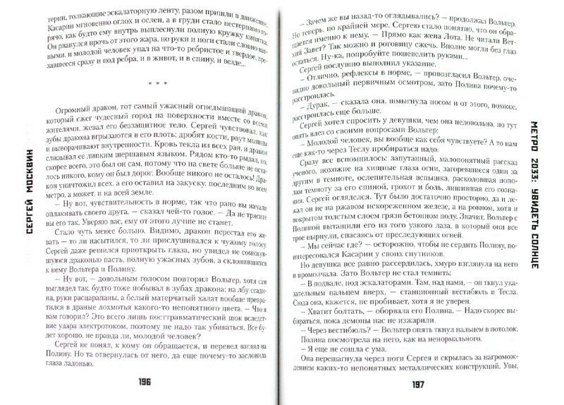 Иллюстрация 1 из 8 для Метро 2033: Увидеть Солнце - Сергей Москвин   Лабиринт - книги. Источник: Лабиринт