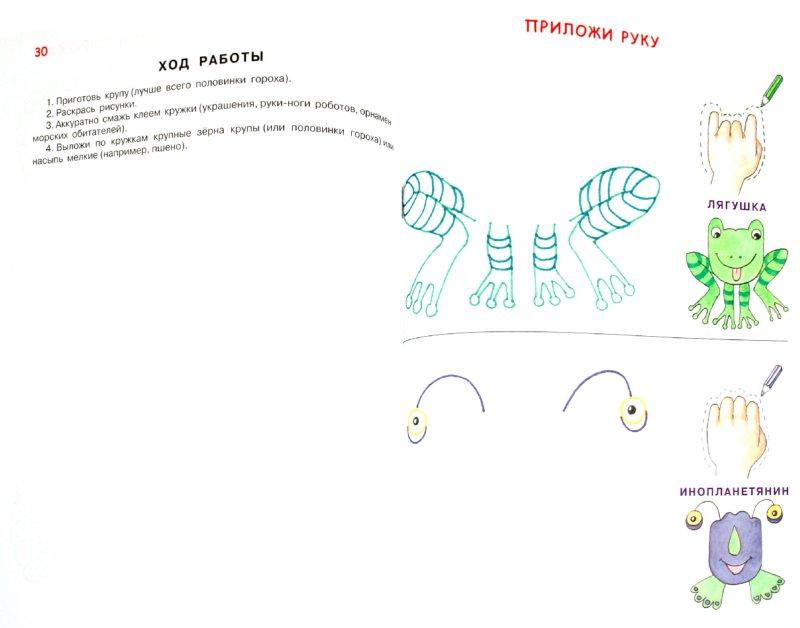 Иллюстрация 1 из 26 для 100 поделок для подготовки к школе. Для развития моторики, памяти, внимания - Узорова, Нефедова | Лабиринт - книги. Источник: Лабиринт