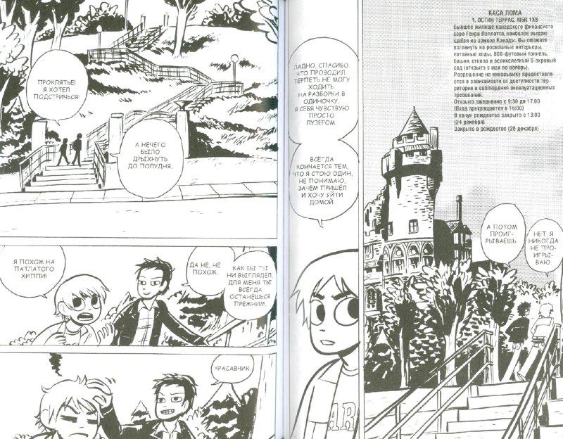 Иллюстрация 1 из 10 для Скотт Пилигрим против всего мира - Брайан О`Мэлли | Лабиринт - книги. Источник: Лабиринт