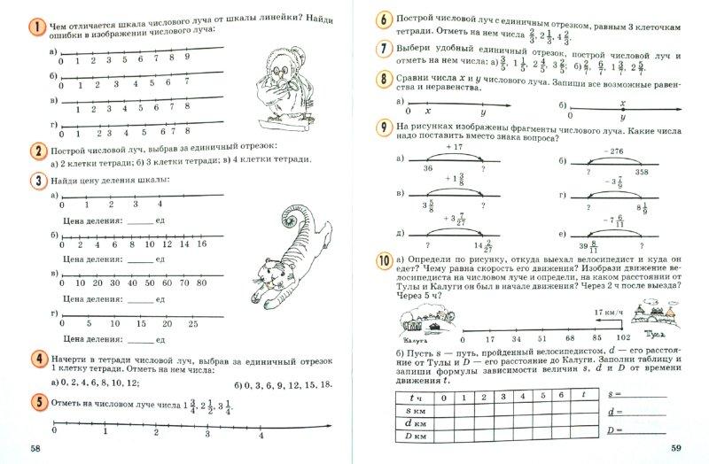 Иллюстрация 1 из 34 для Математика. 4 класс. Учебник-тетрадь. В 3-х частях - Людмила Петерсон | Лабиринт - книги. Источник: Лабиринт