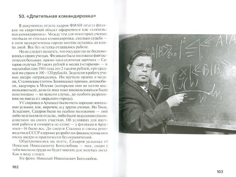 Иллюстрация 1 из 11 для Андрей Сахаров: «Именем совести» - Николай Надеждин   Лабиринт - книги. Источник: Лабиринт