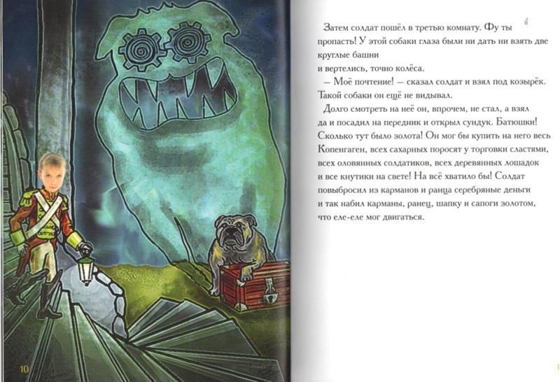 Иллюстрация 1 из 10 для Огниво. Волшебное превращение (с личной персонализацией) - Ханс Андерсен | Лабиринт - книги. Источник: Лабиринт