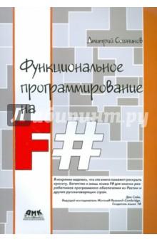 Сошников Дмитрий Валерьевич Функциональное программирование на F#