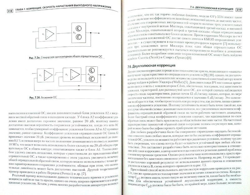 Иллюстрация 1 из 16 для Схемотехника современных усилителей - Дуглас Селф   Лабиринт - книги. Источник: Лабиринт