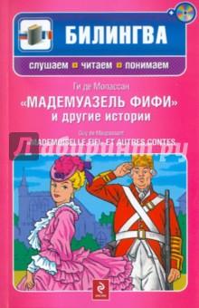 """Мопассан Ги де """"Мадемуазель Фифи"""" и другие истории (+CD)"""