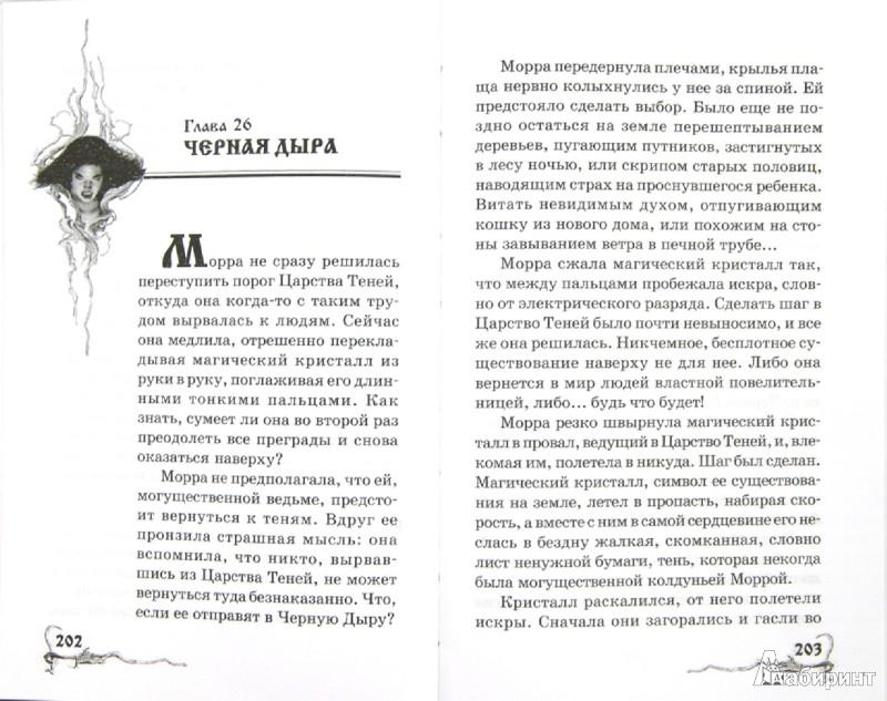 Иллюстрация 1 из 9 для Хрустальный ключ - Тамара Крюкова | Лабиринт - книги. Источник: Лабиринт