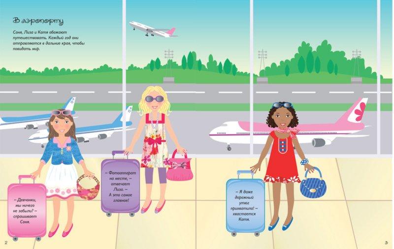 Иллюстрация 1 из 24 для Веселое путешествие - Люси Боумен | Лабиринт - книги. Источник: Лабиринт