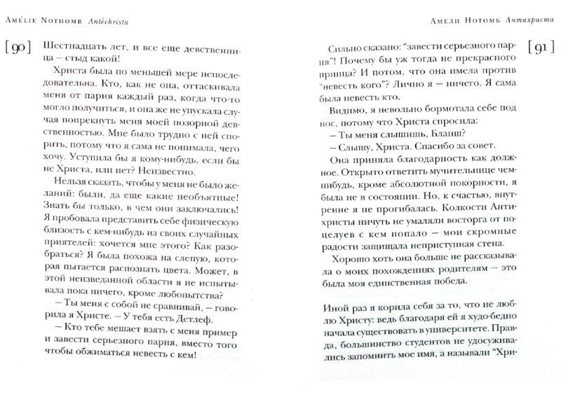Иллюстрация 1 из 19 для Антихриста - Амели Нотомб | Лабиринт - книги. Источник: Лабиринт
