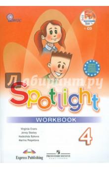 Английский в фокусе. 4 класс. Рабочая тетрадь (+CD)