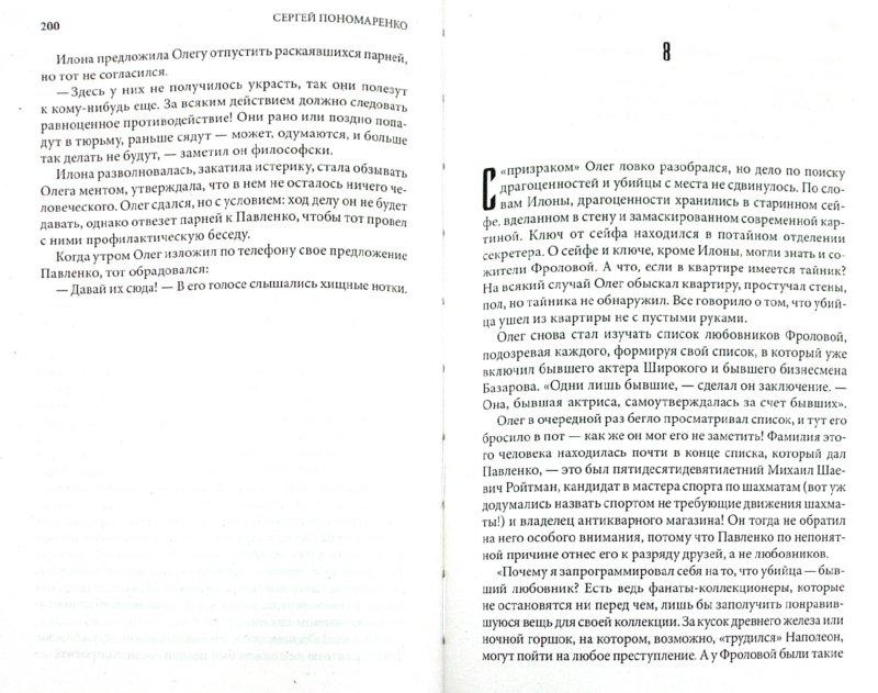 Иллюстрация 1 из 11 для Адская бездна. Бог располагает - Александр Дюма   Лабиринт - книги. Источник: Лабиринт
