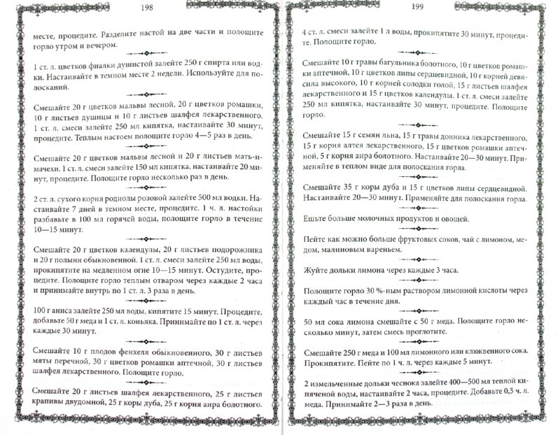 Иллюстрация 1 из 2 для Большая книга целительницы Евдокии. 3000 заговоров, настроев, приме и целительных советов | Лабиринт - книги. Источник: Лабиринт