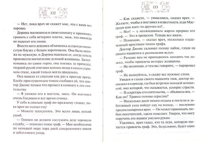 Иллюстрация 1 из 8 для Очаровательная шпионка. Грезы любви - Барбара Картленд | Лабиринт - книги. Источник: Лабиринт
